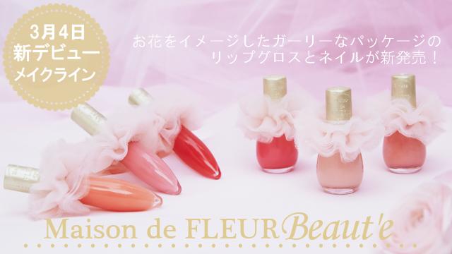 【3月4日新発売】Maison de FLEURから初のメイクラインが登場♥