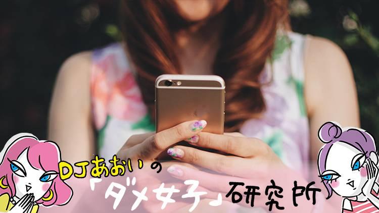 男女の友情は湯葉より薄い!?【DJあおいのダメ女子診断】vol.3