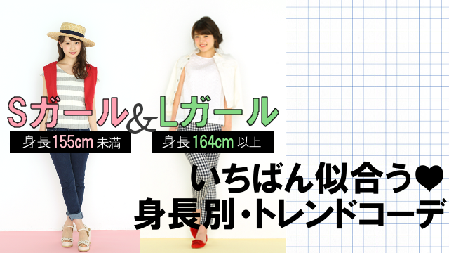 【トレンドテイスト別】 Sガール・Lガールいちばん似合うコーデ見本帳!