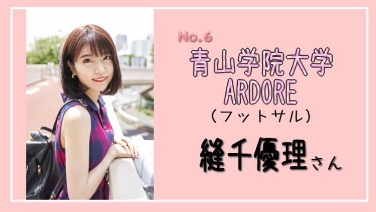 【青山学院大学】は美人女子大生の宝庫。新入生も美女だらけ♥