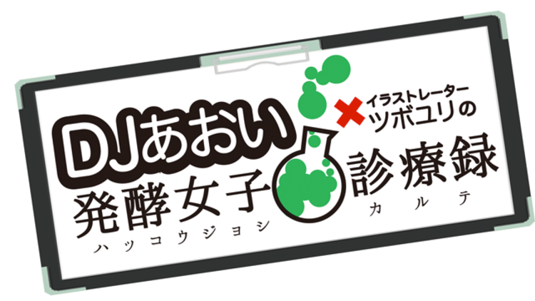 DJあおいの発酵女子カルテNo.99「被害妄想シンデレラ女子」を分析!