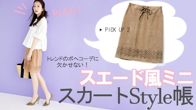 トレンドのボヘコーデに欠かせない! 春の『スエード調ミニスカート』Style帳