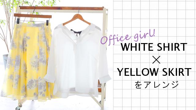 社会人のオンもオフも可愛い♥オフィスコーデ『白シャツ×花柄スカート』のアレンジ8コーデ