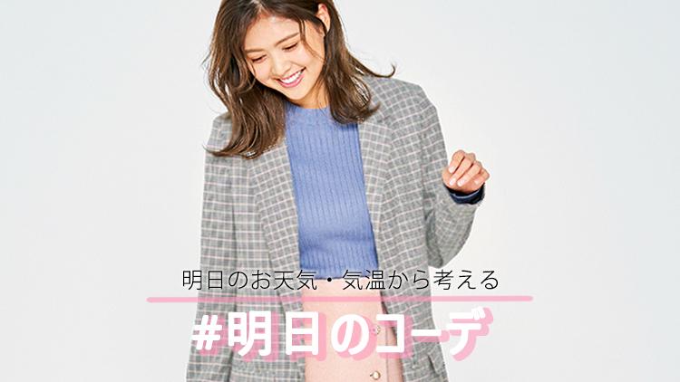 「ピンクミニスカ×チェックジャケット」で大人っぽくも可愛い甘辛コーデ♡【明日のコーデ】