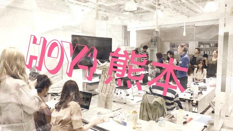 【HOY4地方予選大会】~熊本~