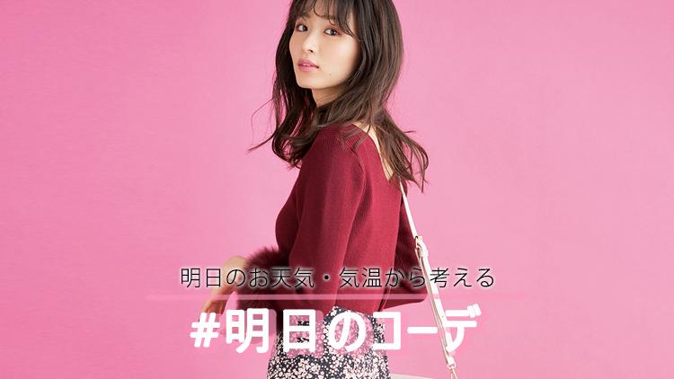 「ボルドーニット×小花柄ロングスカート」で上品レディに♡【明日のコーデ】