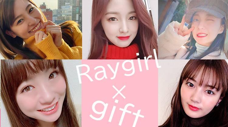 【ホワイトデー】Raygirlがアンサー! プレゼントで欲しいものLIST♡