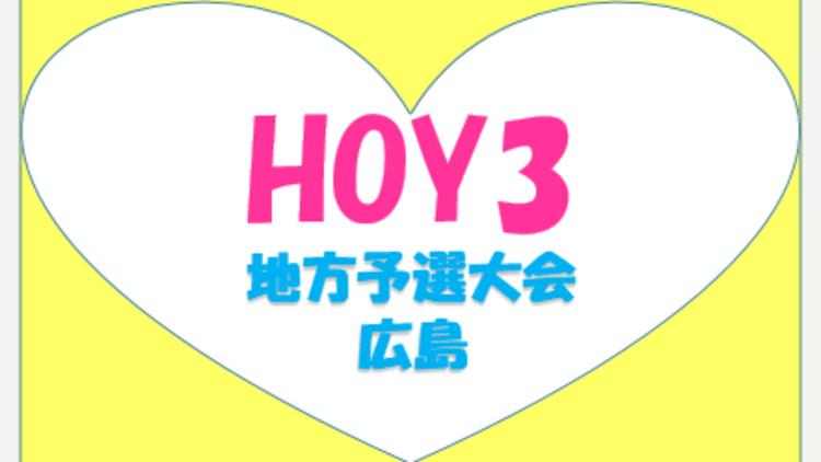 【HOY3地方予選大会】~広島#2~