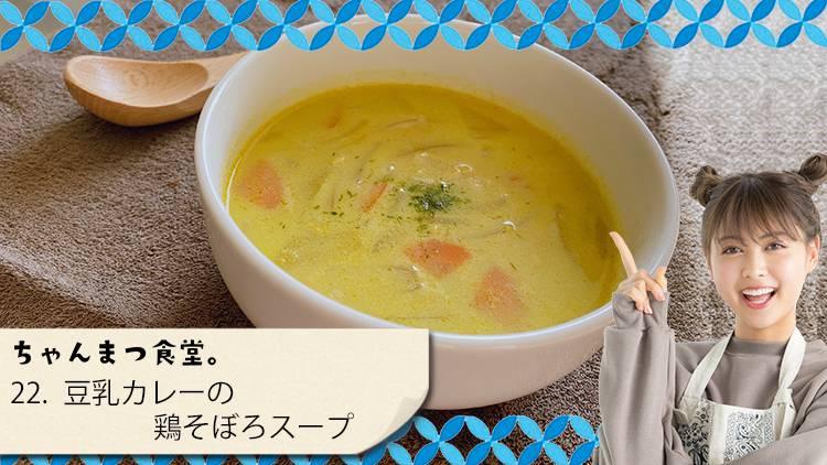 お正月の食べすぎ調整レシピ♡「豆乳カレーの鶏そぼろスープ」で体をリセット!
