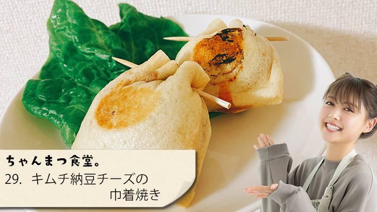 混ぜて詰めて焼くだけ♪簡単「キムチ納豆チーズの巾着焼き」で免疫力アップ!!