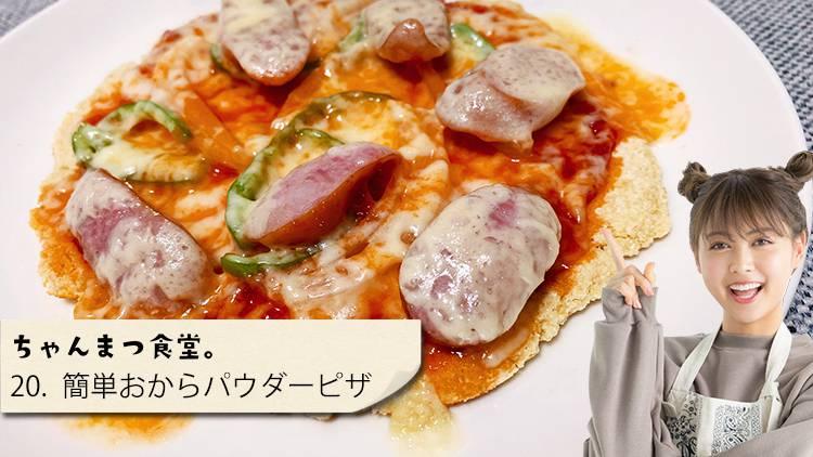 【低糖質ピザ】ホームパーティーにも♡おからパウダーde発酵いらずな「簡単ピザ」レシピ