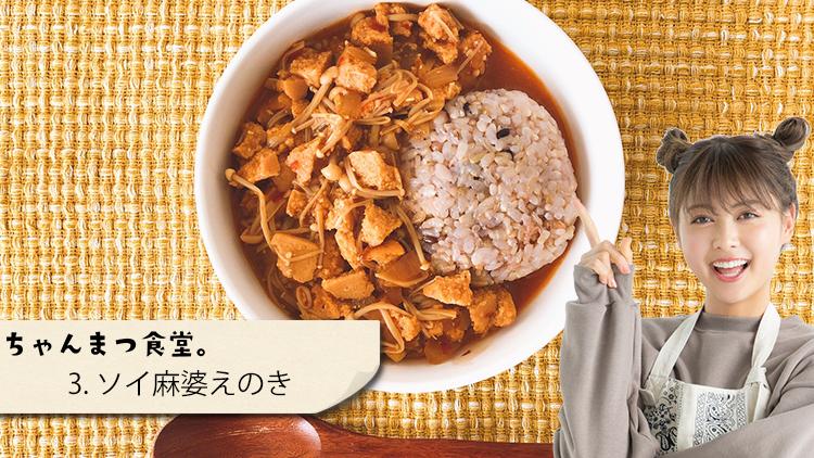 【ちゃんまつ⾷堂】インスタで人気のレシピ!ダイエットにもおすすめ『ソイ⿇婆えのき』