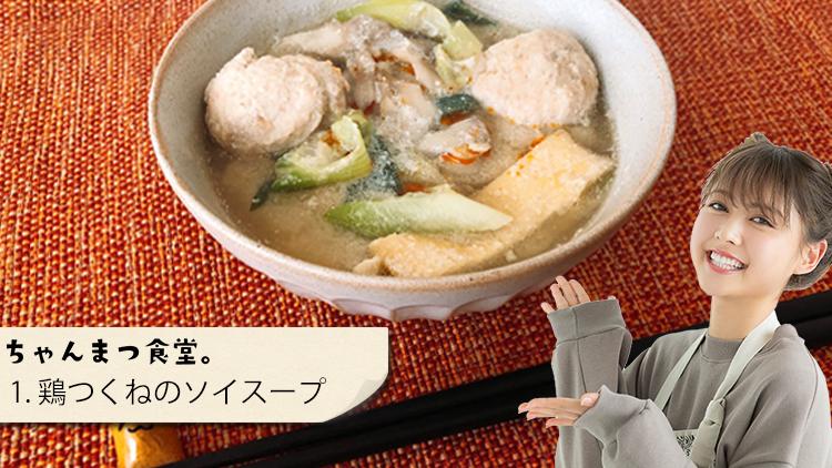 「食べ過ぎた」をリセット♡ヘルシーな『鶏つくねのソイスープ』で美肌効果も◎