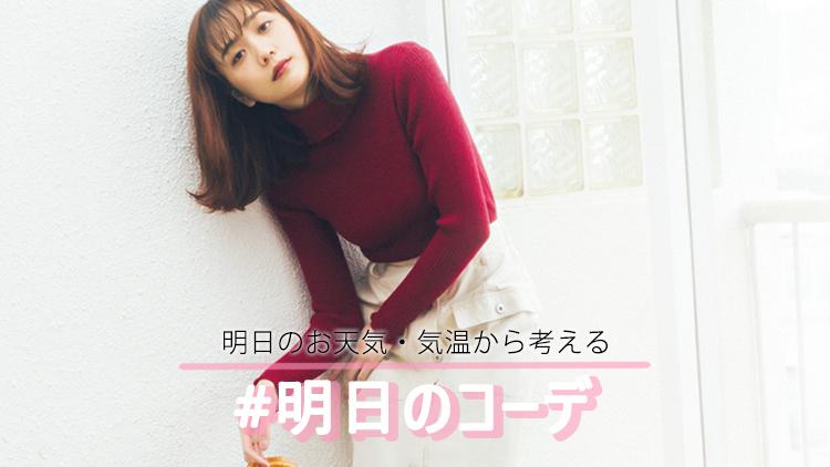 バレンタインデート♡「ボルドー×白」のキレイめコーデで女っぽく!【明日のコーデ】