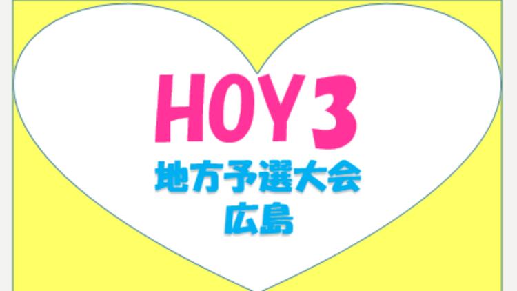 【HOY3地方予選大会】~広島#1~