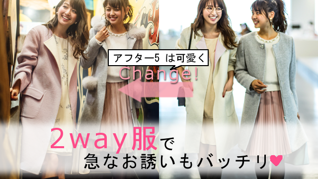 【急なお誘いでもOK♥な通勤服】 2way服でいつでも準備万端な可愛いオフィススタイル!