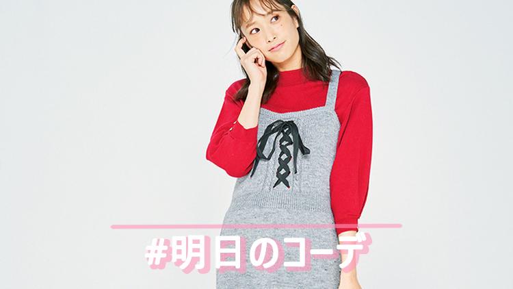 「赤ニット×ジャンスカ」の重ね着で上級者スキニーコーデ【明日のコーデ】