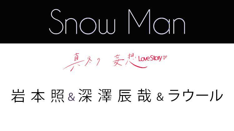 【Snow Man】岩本照・深澤辰哉・ラウールの恋愛事情♡ 好きなコにはどう接する?