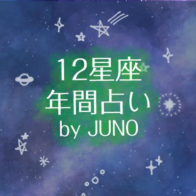 12星座占いbyJUNO