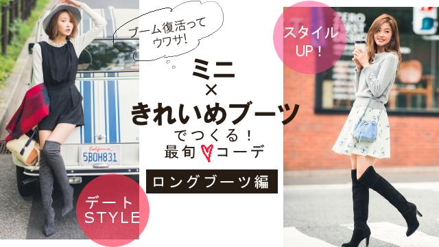 「ミニスカート×キレイめブーツ 」で作る最旬♡秋コーデ 【 ロングブーツ編 】