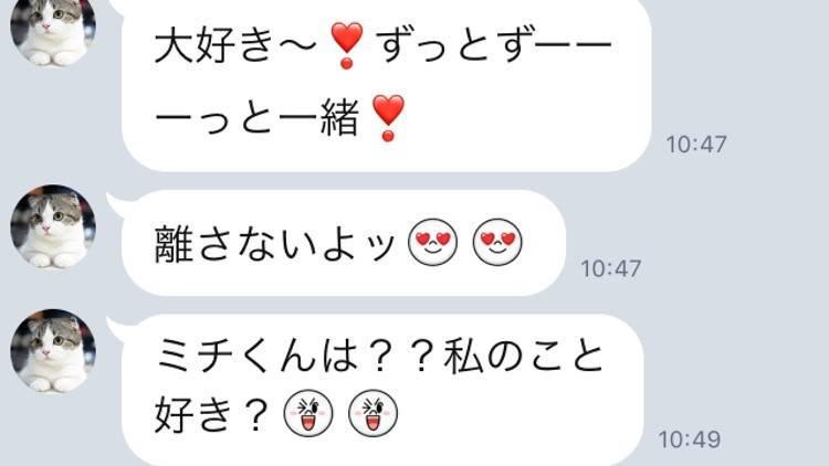 【2019最新】浮気されやすい女のLINE「スタンプ連発」「絵文字の多用」etc.