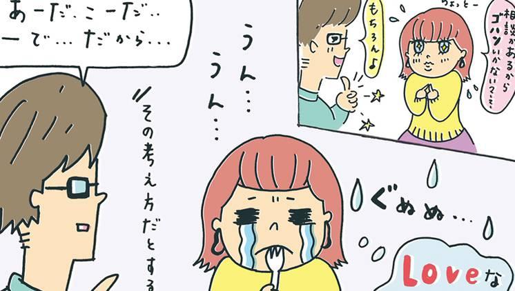 【メンタリスト・DaiGo】が辛口アドバイス! あなたに彼氏ができない原因は?