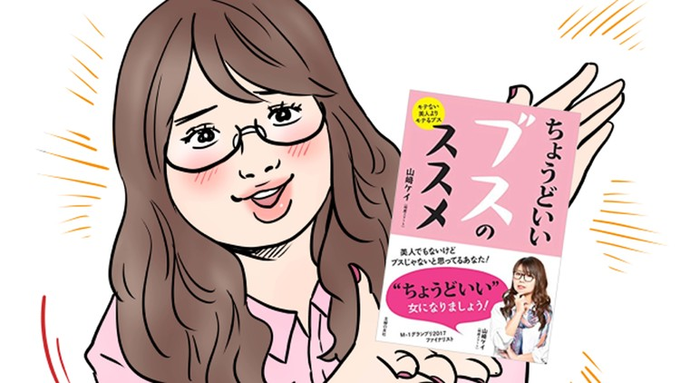 山﨑ケイのちょうどいいブスのすすめ:「明日は記念すべき日!の巻」