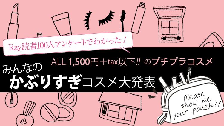 "【ALL1,500円以下!優秀プチプラコスメ】みんなの""かぶりすぎ""コスメ11選"