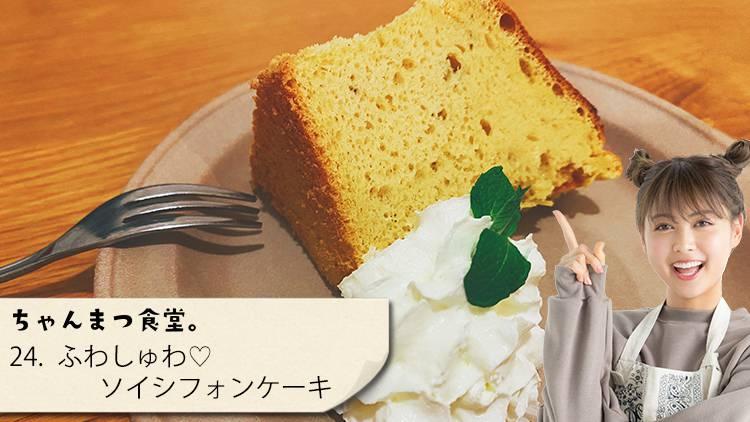 【低糖質ケーキ】大豆パウダーで「ふわしゅわソイシフォンケーキ」バレンタインケーキレシピ
