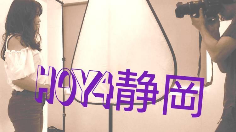 【HOY4地方予選大会】~静岡~