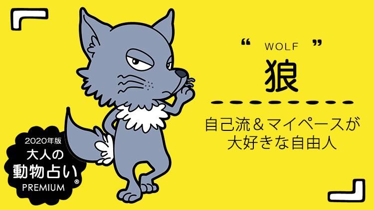 2020年 大人の動物占い®【狼】の運勢と基本性格をチェック!