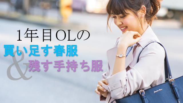 【好感度大なオフィスコーデ】1年目OLの買い足す春服&残す手持ち服LIST