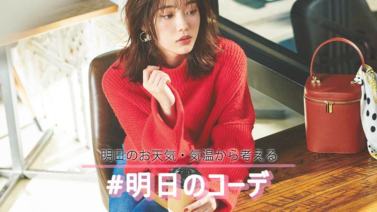 1人でカフェでのんびり♡赤ニット×スキニーで女っぽカジュアル【明日のコーデ】