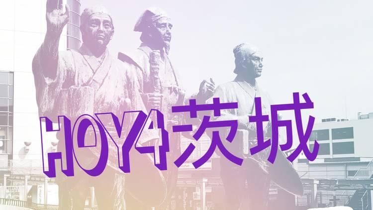 【HOY4地方予選大会】~茨城~