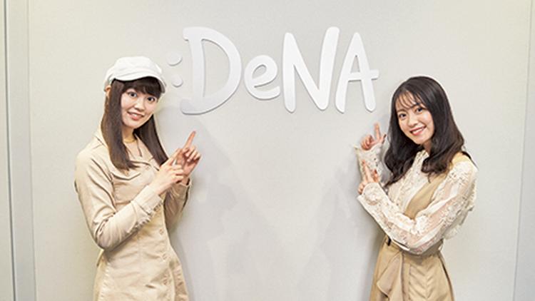 就活生人気トップ企業『DeNA』でインターン!ライブ配信サービスの中身とは