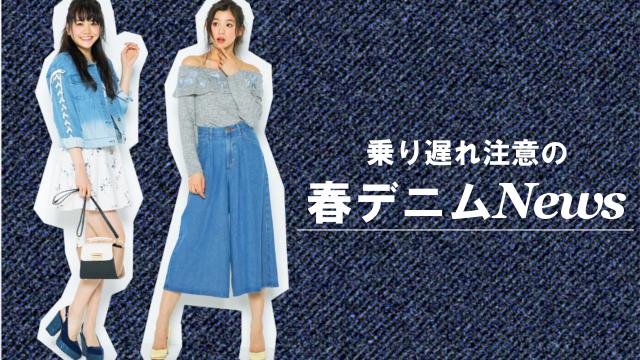 """【この春、デニムが進化!?】乗り遅れ注意の""""春デニム""""最新NEWS9!!"""