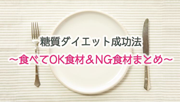 【糖質制限ダイエット】で食べていい食材、NG食材なまとめ