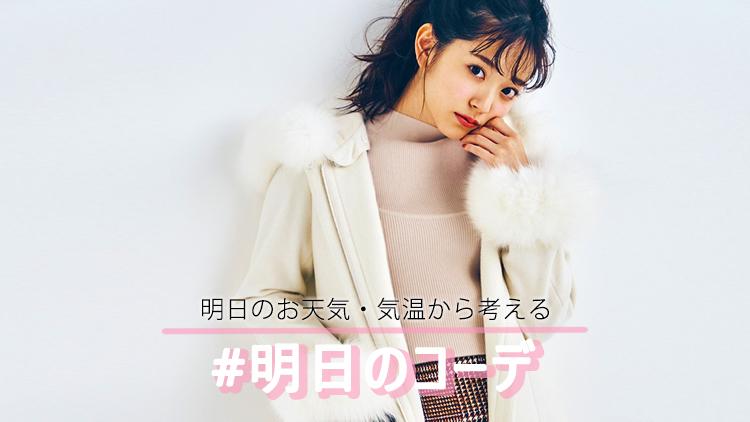 女子会ディナー♡「ラテカラー×ミニスカ」で上品ガーリーコーデ【明日のコーデ】