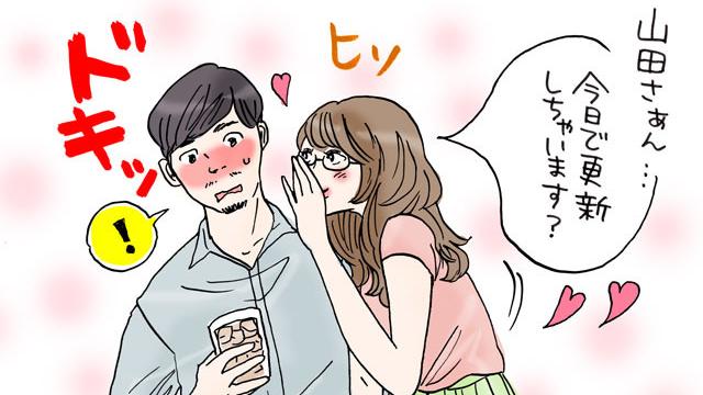 """第14回:""""ちょうどいいブス""""の純真アピール術"""
