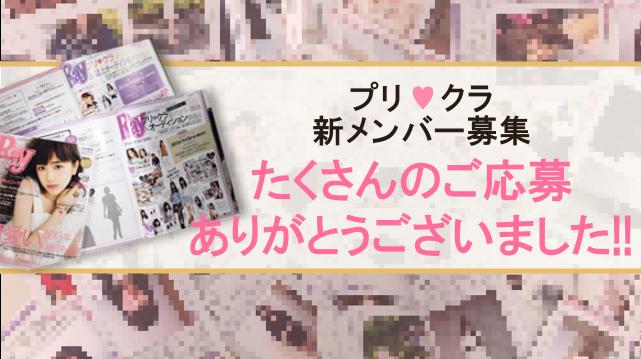 速報!プリ♥クラ・新メンバー募集オーディション!!