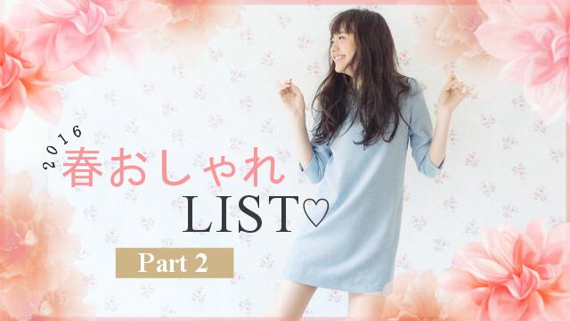 おさえておきたい!!2016春おしゃれLIST♡周りに差がつくトレンドを先取り!【Part2】