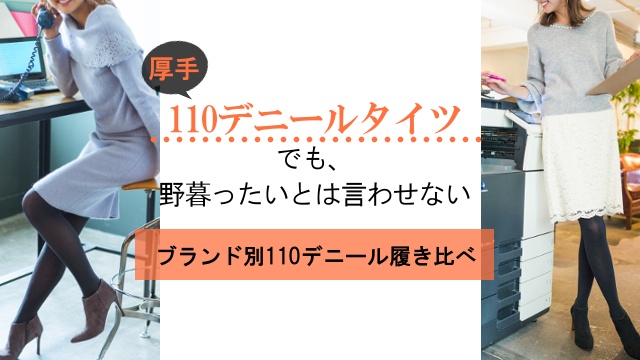厚手110デニールタイルでも可愛い♥オフィスコーデ【ブランド別110デニールタイツ履き比べ】