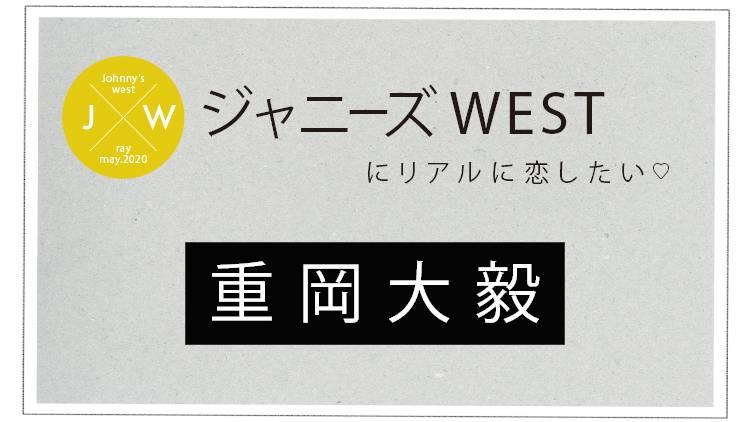 【ジャニーズWEST】重岡大毅が恋愛観を暴露♡ ちょっぴり可愛いアピールの仕方って?