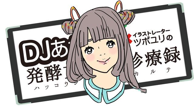 No.2「オタオシャレ女子」を分析!