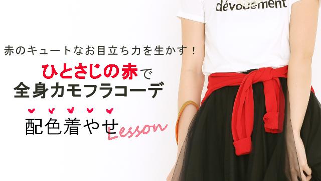 【赤のキュートなお目立ち力を生かす!】ひとさじの赤でボディラインをカモフラ♥