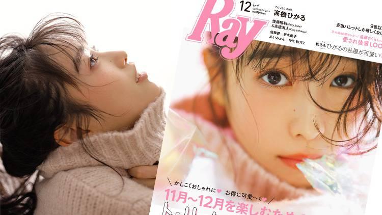 Ray12月号表紙モデルは髙橋ひかる!「活動休止を発表したのに、なぜRayの表紙に?」【編集長コメントあり】