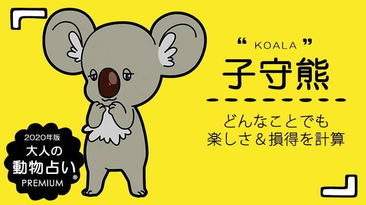 2020年 大人の動物占い®【子守熊(コアラ)】の運勢と基本性格をチェック!
