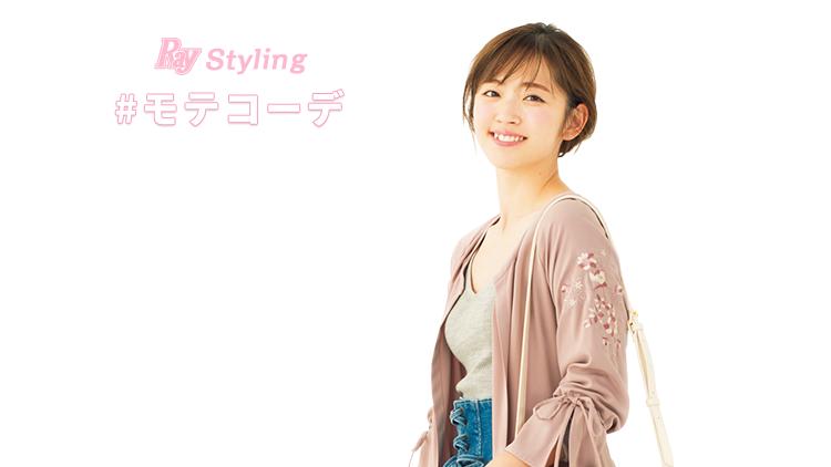 シンプルコーデに羽織るだけで一気に春めく♡鈴木愛理はピンクカーデでこなれ感UP