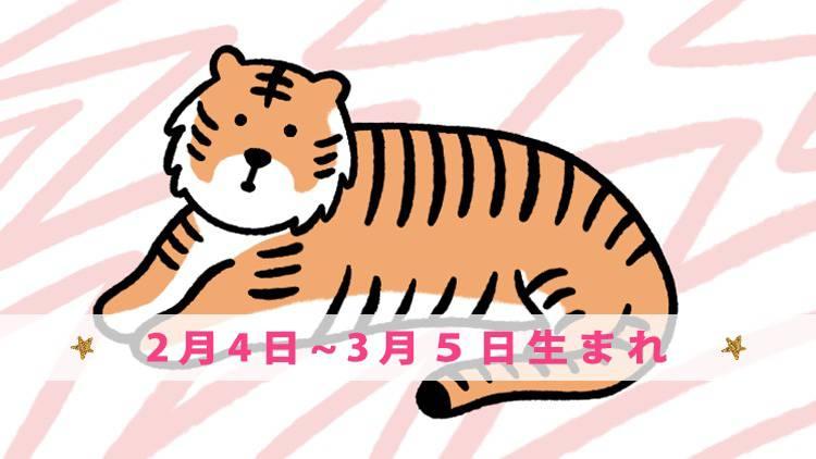 今月の守護動物占い 【トラ】(2月4日~3月5日生まれ)の愛と運勢