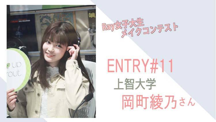 【上智大学】ファッション大好きな女子大生は、女子アナ目指して勉強中!